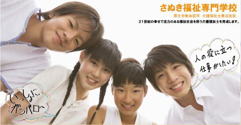 介護福祉士養成さぬき福祉専門学校サイト