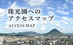 珠光園へのアクセスマップ